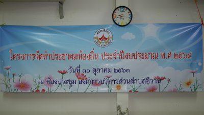 โครงการจัดทำประชาคมท้องถิ่น ประจำปีงบประมาณ 2564