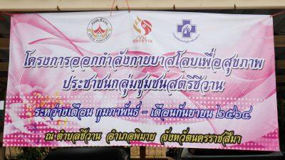 โครงการออกกำลังกายบาสโลบเพื่อสุขภาพ ประชาชนกลุ่มชุมชนสตรีชีวาน
